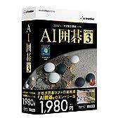 AI囲碁 GOLD 3 for Windows