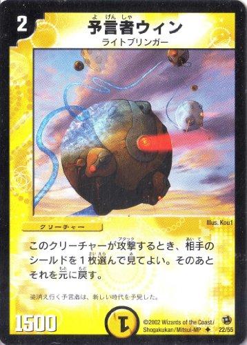 デュエルマスターズ 《予言者ウィン》 DM02-022-UC 【クリーチャー】