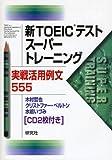 新TOEICテスト スーパートレーニング 実戦活用例文555