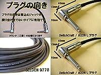 シールド vk0035ll97sco 0.35m 35cm L-L クランク 乙型 L字プラグ-L字プラグ パッチケーブル スイッチクラフト ベルデン 9778 ハンドメイド