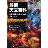 最新天文百科 ―宇宙・惑星・生命をつなぐサイエンス―