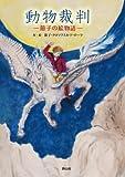 動物裁判 節子の絵物語