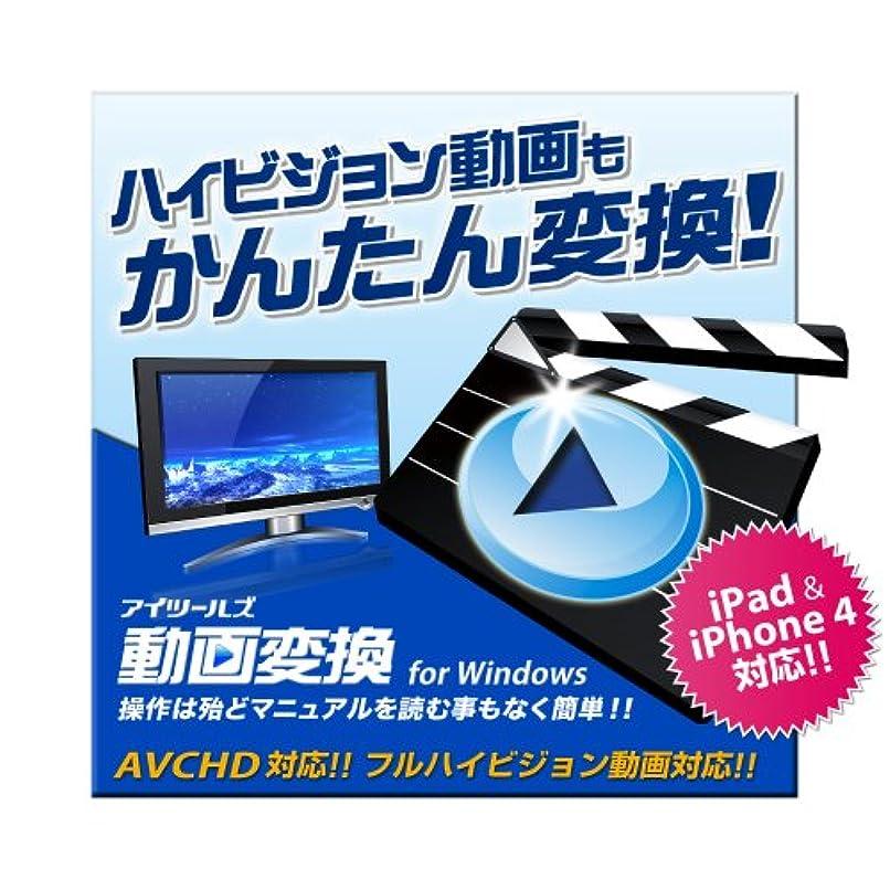 追い払うバリケード富豪iTools動画変換 for Windows [ダウンロード]