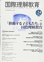国際理解教育 Vol.24
