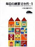 原田敦子 ピアノ基礎テクニック 毎日の練習12か月 Vol.1 ~うたう指づくり~
