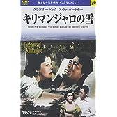 DVD キリマンジャロの雪 (NAGAOKA DVD)