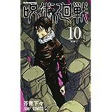 呪術廻戦 コミック 1-10巻セット