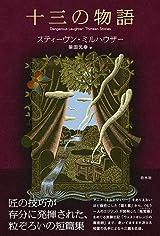 十三の珠玉、ミルハウザーの魔術に魅了される一冊