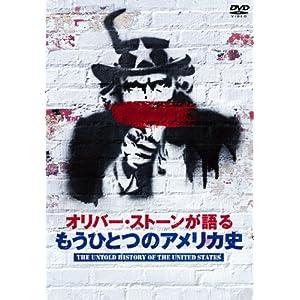 オリバー・ストーンが語る もうひとつのアメリカ史DVD-BOX
