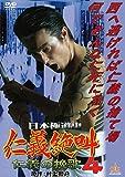 日本極道史 仁義絶叫4 仁義の挽歌[DVD]