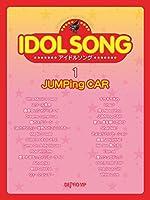 ワンランク上のピアノソロ アイドルソング(1)JUMPing CAR (ワンランク上のピアノ・ソロ)