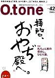 オトン O.tone 2012 Vol.42 [今号の特集は「拝啓、おやぢ殿へ。」と「休日は、趣味活。」]