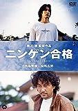 ニンゲン合格[DVD]