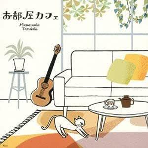 お部屋カフェ なごみのギターでのんびり気分