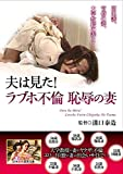 夫は見た!ラブホ不倫 恥辱の妻日本藝術浪漫文庫
