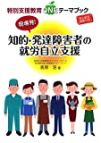 知的・発達障害者の就労自立支援 (特別支援教育ONEテーマブック)
