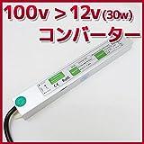 【100v→12v】コンバーター 100v 12v コンバータ 変換アダプター ac/dc 変換 30w dc2.5A 変換器 変圧器 防水IP67 AC/DC