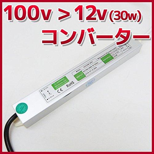 【100v→12v】コンバーター 100v 12v コンバー...