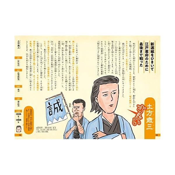 東大教授がおしえる やばい日本史の紹介画像4