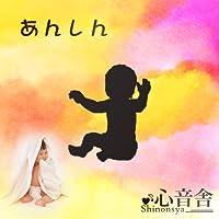 赤ちゃんの不安を和らげる音楽療法CD「あんしん」