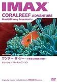 ワンダー・ザ・シー〜不思議な珊瑚礁の世界〜