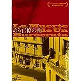 ある官僚の死 [DVD] (初回限定パンフ付)