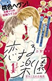 恋する楽園 プチデザ(1) (デザートコミックス)