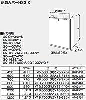 【0702562】ノーリツ 給湯器 関連部材 配管カバー 配管カバーH33-K 1000