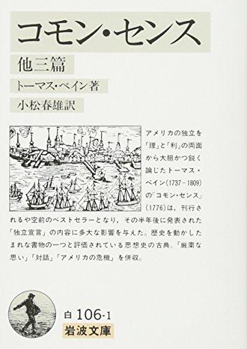 コモン・センス 他三篇 (岩波文庫 白 106-1)の詳細を見る