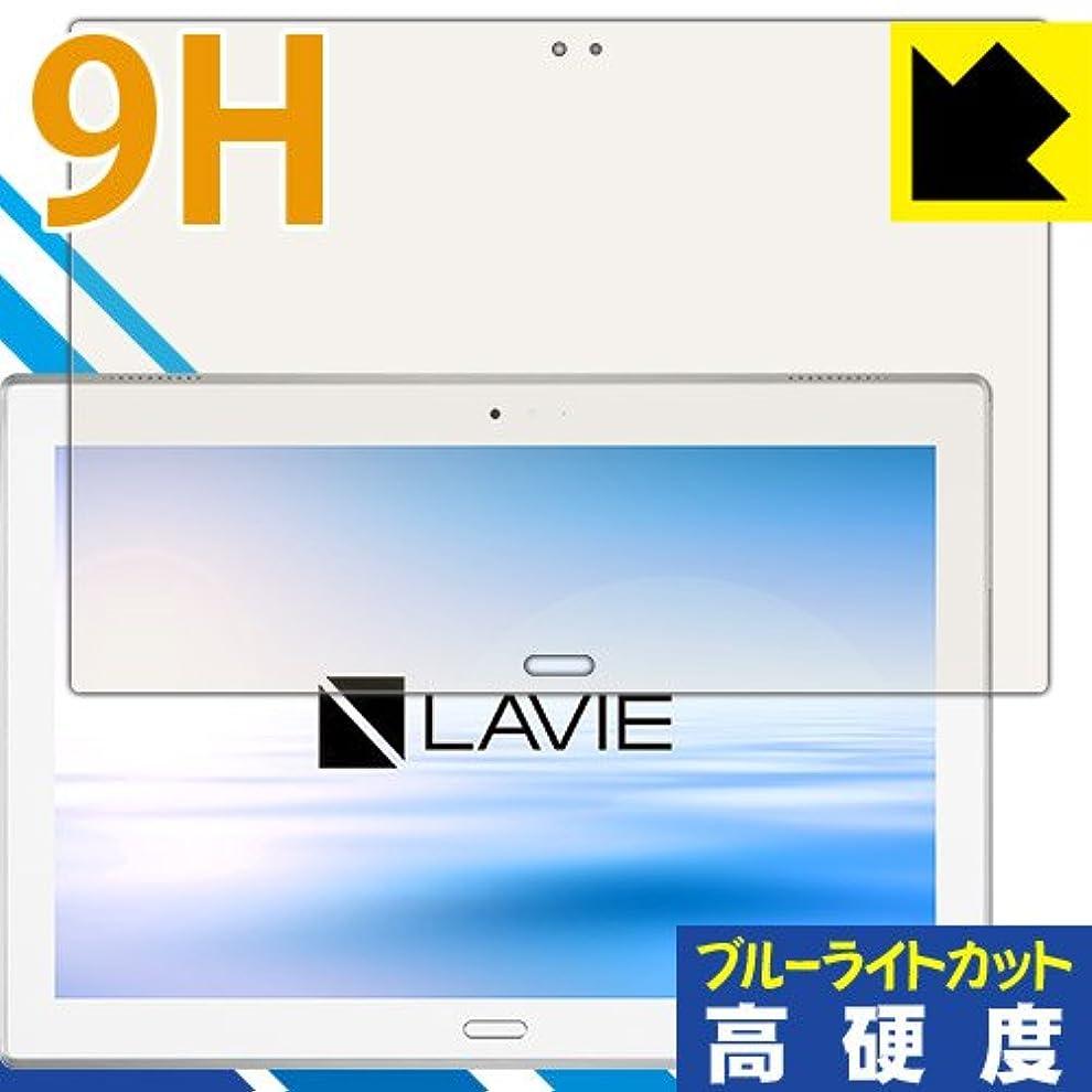 レンディションフェリーズームインする表面硬度9Hフィルムにブルーライトカットもプラス 9H高硬度[ブルーライトカット]保護フィルム LAVIE Tab E TE510/HAW(2017年8月発売モデル) 日本製