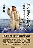 海と生きる作法: ─漁師から学ぶ災害観