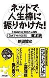 ネットで人生棒に振りかけた!: 先の読めない時代の情報版「引き寄せの法則」