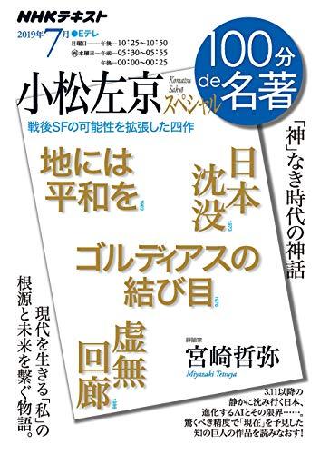 小松左京スペシャル 2019年7月 (NHK100分de名著)
