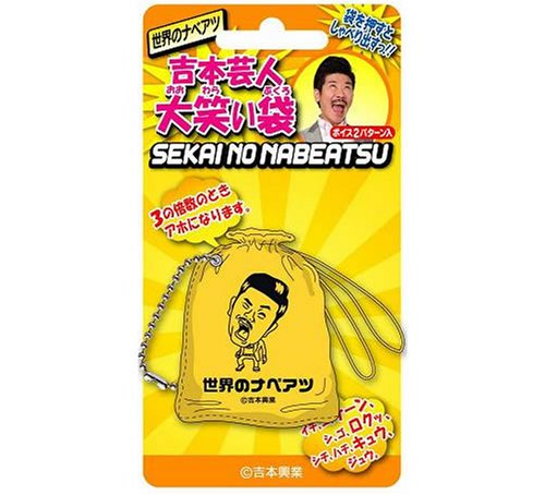 [해외]요시모토 연예인 웃음 봉투 세계 나베아쯔/Yoshimoto entertainer laughing bag World`s Nave Airt