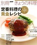 定番料理の黄金レシピ (別冊NHKきょうの料理)