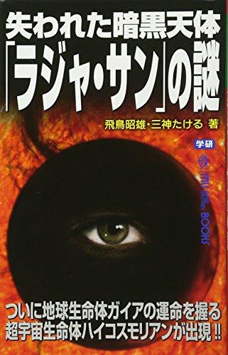 失われた暗黒天体「ラジャ・サン」の謎 (ムー・スーパーミステリー・ブックス)