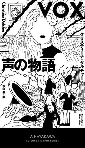 声の物語 / クリスティーナ・ダルチャー