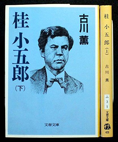 古川薫 桂小五郎 上下巻セット (文春文庫)