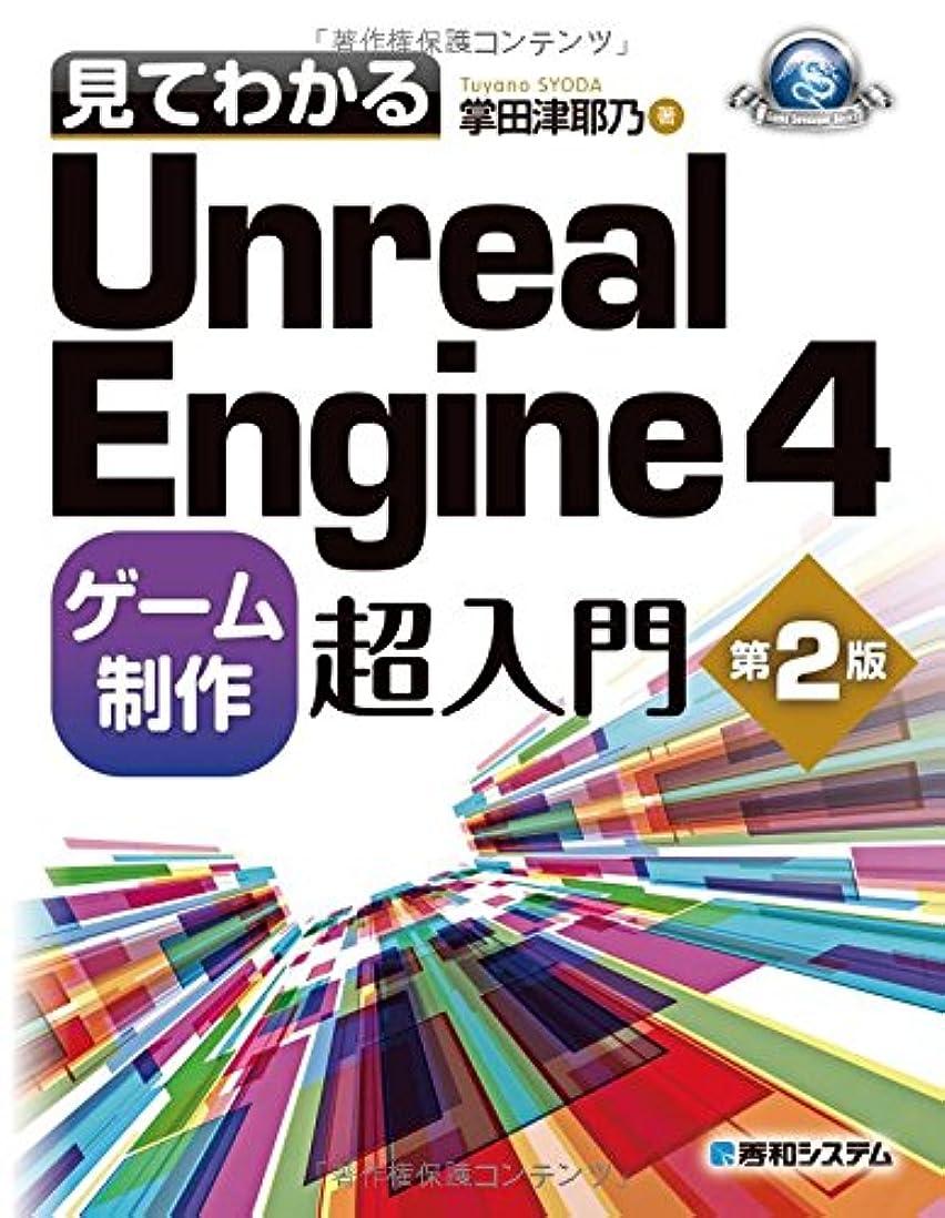 甘やかす偽造適応する見てわかるUnrealEngine4ゲーム制作超入門第2版 (Game developer books)