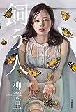 飼う人 (文春e-book)