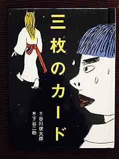 三枚のカード―日本昔話「三枚のお札」より (おはなしのたからばこ 14)