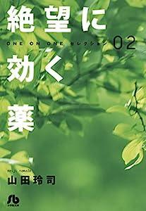 絶望に効く薬-ONE ON ONE-セレクション 2巻 表紙画像