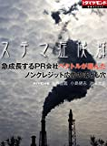 ステマ症候群 週刊ダイヤモンド 特集BOOKS -