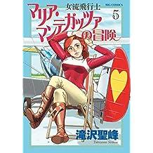 女流飛行士マリア・マンテガッツァの冒険(5) (ビッグコミックス)