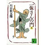 一休さんの門 (上) (講談社文庫)