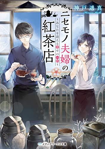 ニセモノ夫婦の紅茶店 ~あなたを迎える幸せの一杯~ (メディアワークス文庫)