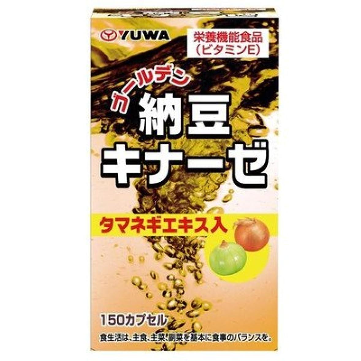 疼痛世界完了ユーワ ゴールデン納豆キナーゼ タマネギエキス入 63g(420mg×150粒) 1627
