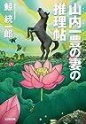 山内一豊の妻の推理帖 (光文社文庫)