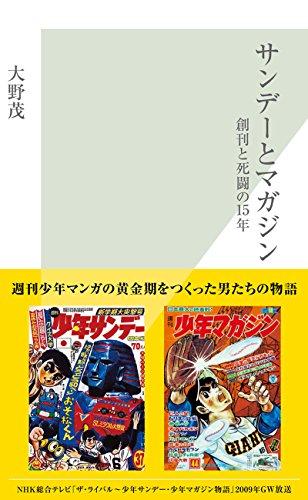 サンデーとマガジン~創刊と死闘...