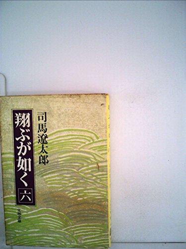 翔ぶが如く〈6〉 (1980年) (文春文庫)の詳細を見る
